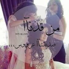 صور صاحبة العروسة , صديقه بدرجه اخت