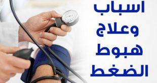صورة اسباب انخفاض ضغط الدم , لماذا ينخفض الضغط
