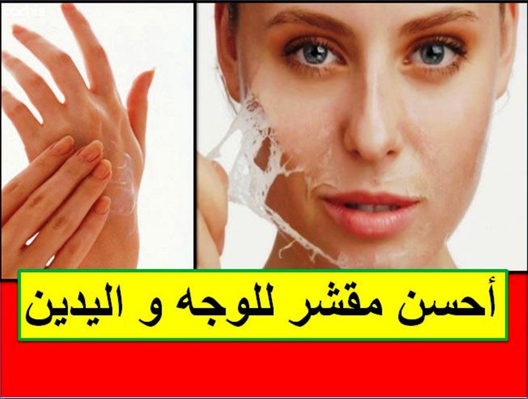 صورة مقشر للوجه , وصفات طبيعيه لتقشير الوجه