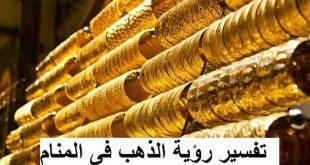 صوره تفسير حلم الذهب , كل ما قيل في تفسير احلام الذهب