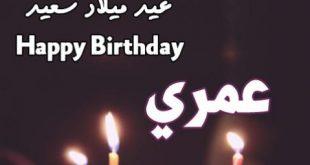 صوره شعر عيد ميلاد حبيبي , اجمل الاشعار لعيد ميلاد الحبيب