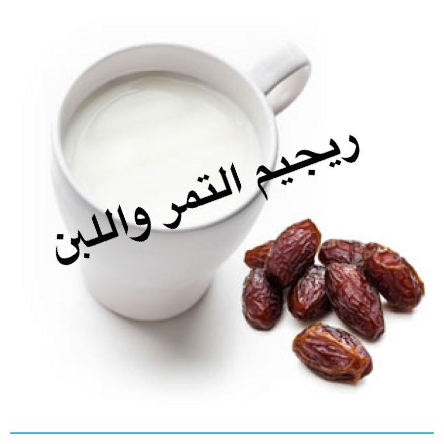 صورة رجيم التمر والحليب , وصفه رائعه لافضل رجيم 2733 1