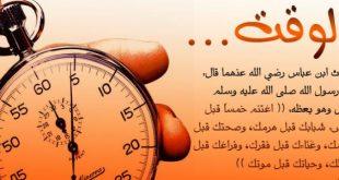 صوره تعبير عن الوقت , اهم ما قيل عن الوقت