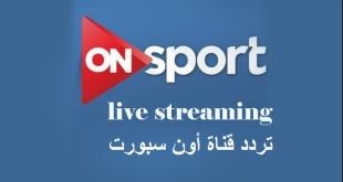 بالصور تردد قناة on sport , ماذا تعرف عن قناة on sport 2757 1 310x165