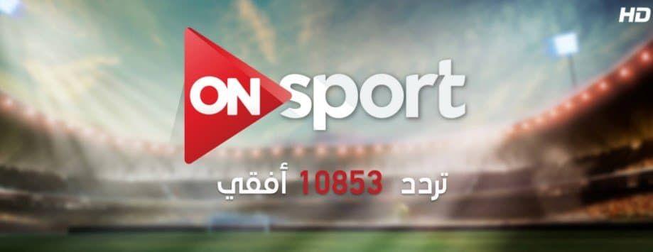 بالصور تردد قناة on sport , ماذا تعرف عن قناة on sport 2757 1