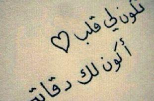 صوره كلمات في الحب , اجمل كلمات عن الحب