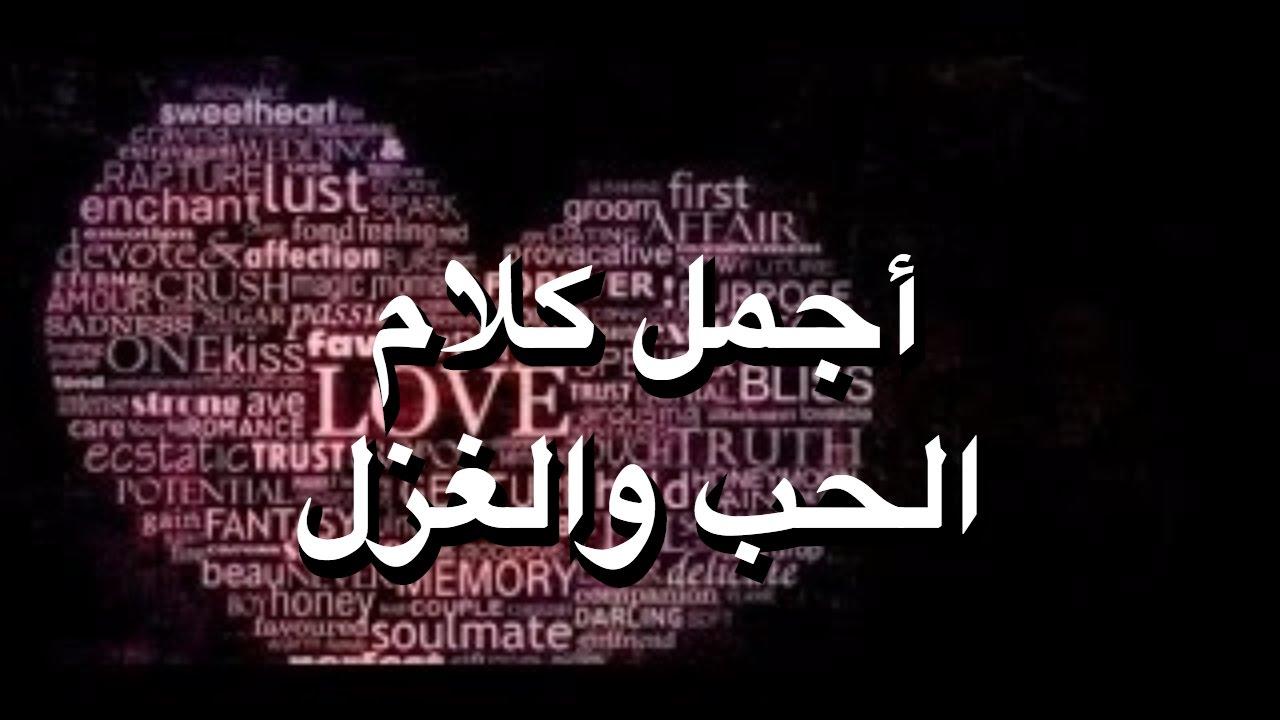 بالصور اجمل كلمات الحب , اعذب الكلمات في الحب 2775 4