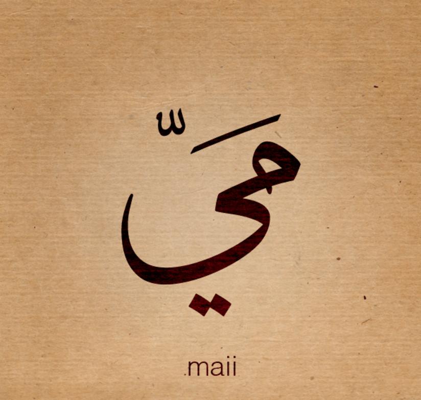 صورة معنى اسم مي , اجمل صفات اسم مي