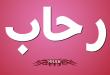 بالصور معنى اسم رحاب , تفسير معنى رحاب 282 1 110x75