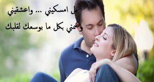 كلام عشق للحبيب , اجمل كلمات العشق