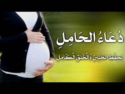 صور دعاء الحمل , افضل الادعيه للمراه الحامل