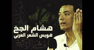 صور قصائد هشام الجخ , ماذا تعرف عن هشام الجخ