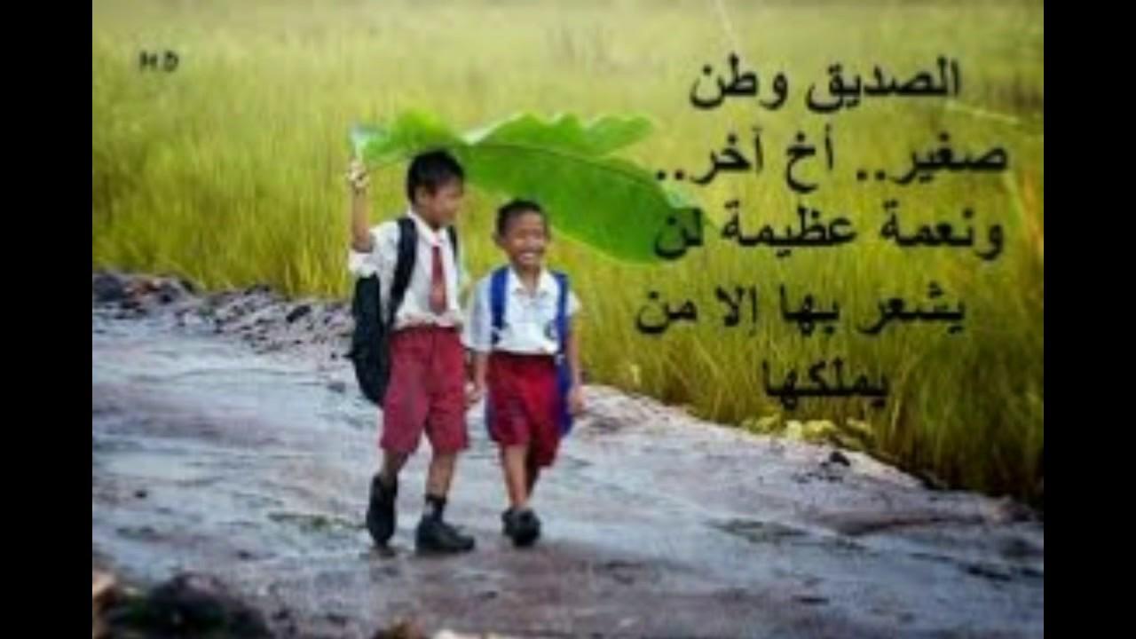 صوره قصيدة عن الصديق , اجمل كلمات عن الصديق