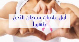 صوره اعراض سرطان الثدي , ماذا نعرف عن سرطان الثدي