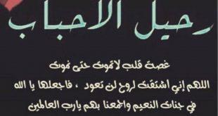 بالصور كلام فراق ووداع , الم الفراق و اوجاعه 2918 9 310x165