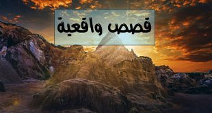 صور روايات دينية , قيم عظيمه من الروايات الدينيه