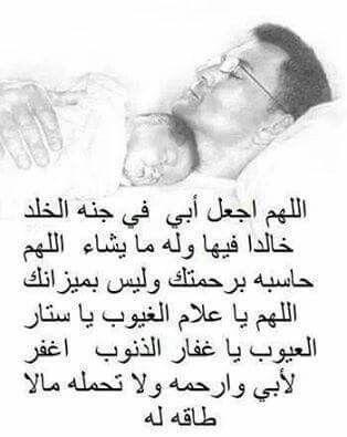 بالصور كلام عن فقدان الاب , لوعة فراق الاب 3096 6