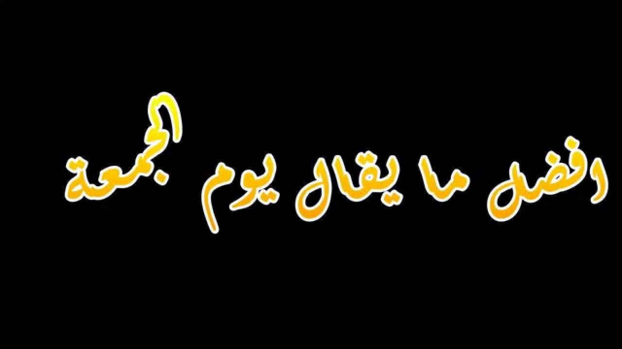 صورة دعاء ليوم الجمعة , اجمل ما يقال يوم الجمعه