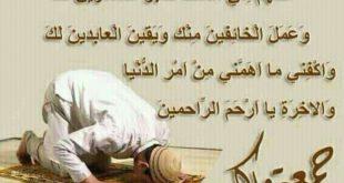 صوره صور ليوم الجمعه , فضل يوم الجمعه