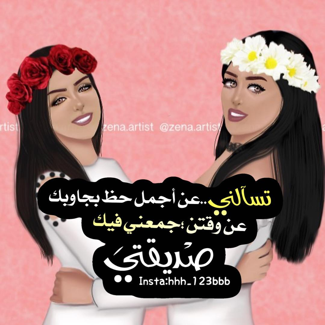 صور بنات اصدقاء صور جميله لصداقه البنات قصة شوق