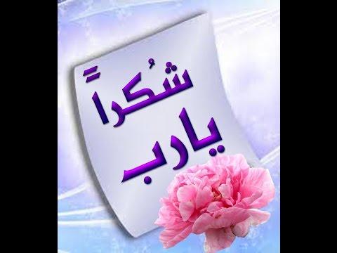 بالصور شكرا ياربي شكرا , احلى الاناشيد الاسلامية 3242 2