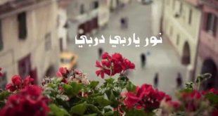 صور شكرا ياربي شكرا , احلى الاناشيد الاسلامية