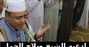 صور ادعية صلاح الجمل , اجمل ادعية الشيخ صلاح الجمل