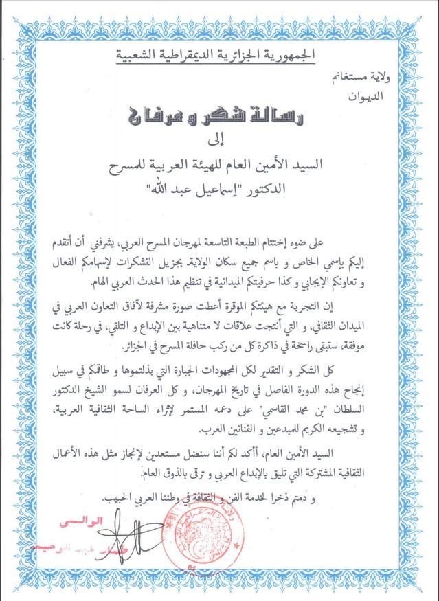 رسالة شكر وتقدير رسمية لمدير مدرسة Bitaqa Blog