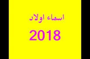صوره اسماء اولاد 2019 , احدث واجمل اسامى للاولاد