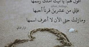 بالصور اجمل ما قيل في الحب , احلى كلمات عن الحب 425 2 310x165