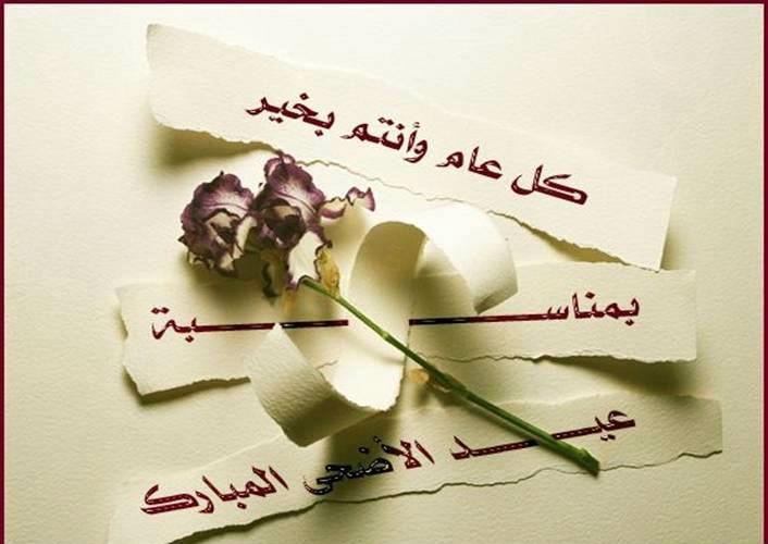 صورة تهنئة عيد الاضحى , كلمات تهانى بمناسبة العيد