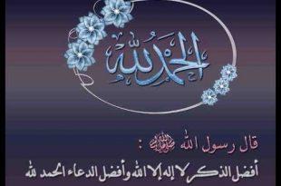 بالصور دعاء الحمد لله , اجمل ادعية الحمد لرب العالمين 515 3 310x205