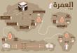 بالصور دعاء العمرة , افضل ادعية لاداء العمرة 537 1 110x75