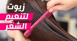بالصور افضل زيت لتنعيم الشعر , استخدام زيت لانعام خصل الشعر 575 3 310x165