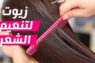 بالصور افضل زيت لتنعيم الشعر , استخدام زيت لانعام خصل الشعر 575 3 310x205