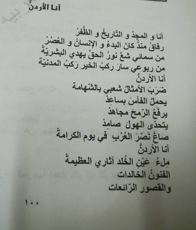 بالصور شعر عن الوطن , ابيات عن حب الوطن 5858 9