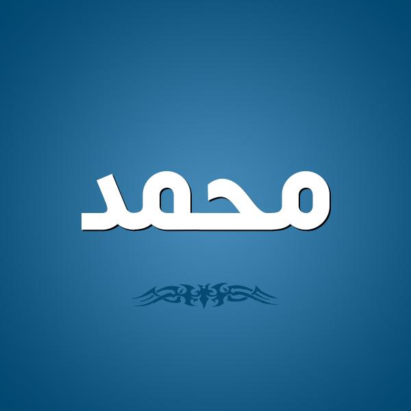 بالصور صور عن اسم محمد , لكل من يحمل افضل الاسماء 5886 1
