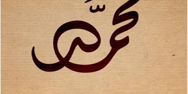بالصور صور عن اسم محمد , لكل من يحمل افضل الاسماء 5886 4