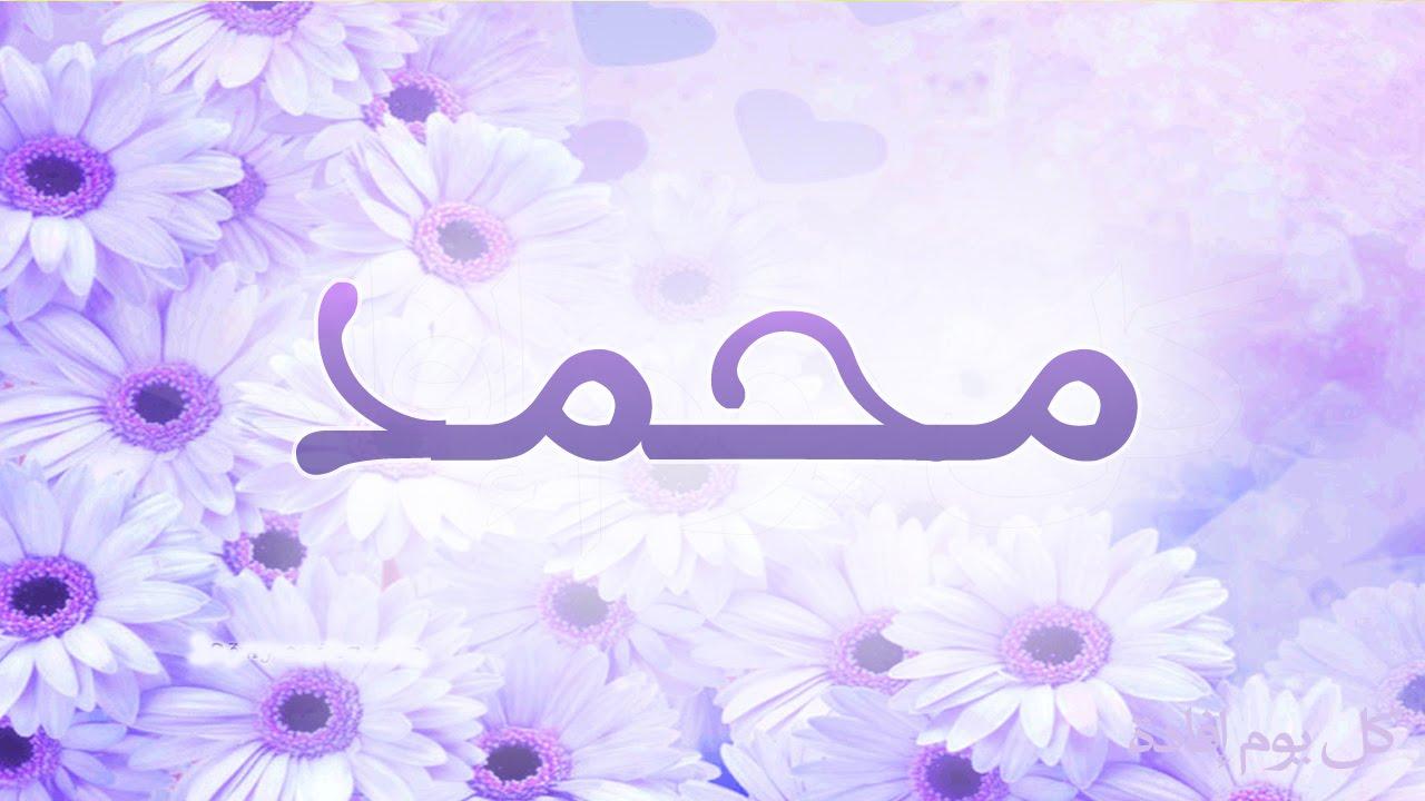 بالصور صور عن اسم محمد , لكل من يحمل افضل الاسماء 5886 5