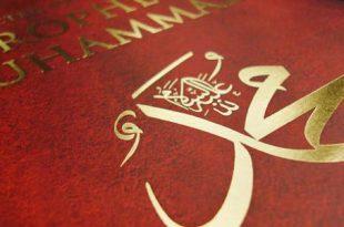 صوره صور عن اسم محمد , لكل من يحمل افضل الاسماء