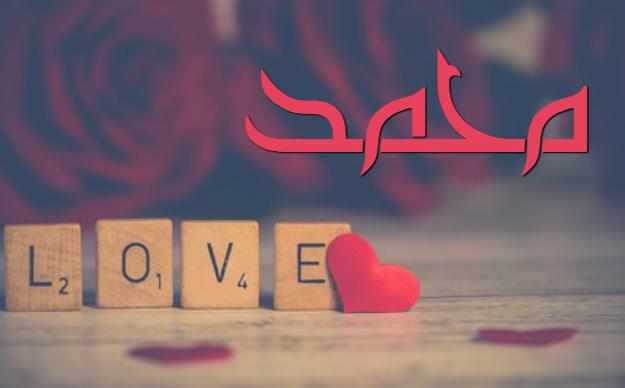 بالصور صور عن اسم محمد , لكل من يحمل افضل الاسماء 5886