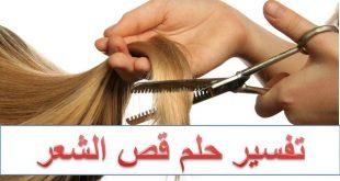 بالصور تفسير الاحلام قص الشعر , رؤية قص الشعر فى المنام 590 4 310x165