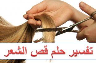 بالصور تفسير الاحلام قص الشعر , رؤية قص الشعر فى المنام 590 4 310x205