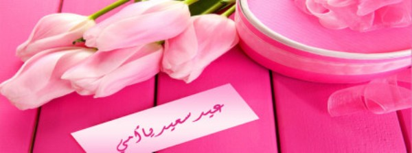 بالصور اجمل الصور لعيد الام فيس بوك , خلفيات تعبر عن ست الحبايب 6037 15