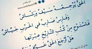 صوره شعر عربي فصيح , ابيات نثرية بالعربي الفصيح