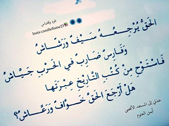 صورة شعر عربي فصيح , ابيات نثرية بالعربي الفصيح