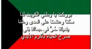 صوره شعر عن الكويت , قصيدة عن دولة الكويت