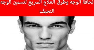 علاج نحافة الوجه عند الرجال , حلول لتسمين الوجه للرجال