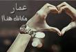 صوره صور اسم عمار , خلفيات تحمل الاسماء المميزة