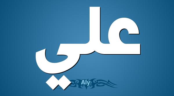 صورة معنى اسم علي , لكل من يريد ان يعرف معني اسمه